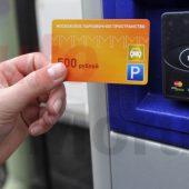 Оплата парковочного места при помощи специальной карточки.