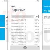 Так же можно оплатить парковку в Москве, при помощи мобильного приложения.