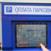 Оплата парковочного места, при помощи паркомата.