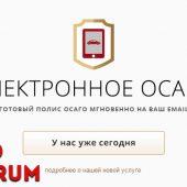 С 1 июля 2015 года в России появилась возможность приобрести полис ОСАГО через интернет.
